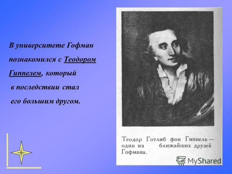В университете Гофман познакомился с Теодором Гиппелем, который в последствии стал его большим другом.