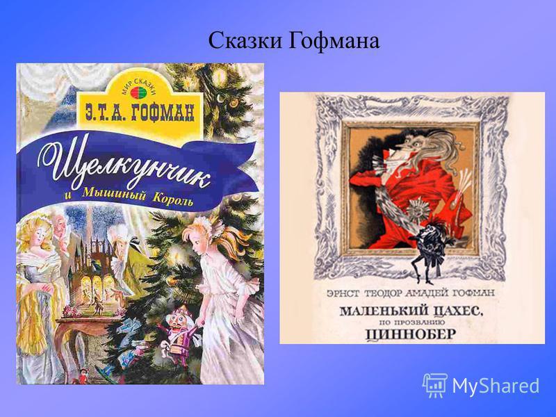 Сказки Гофмана