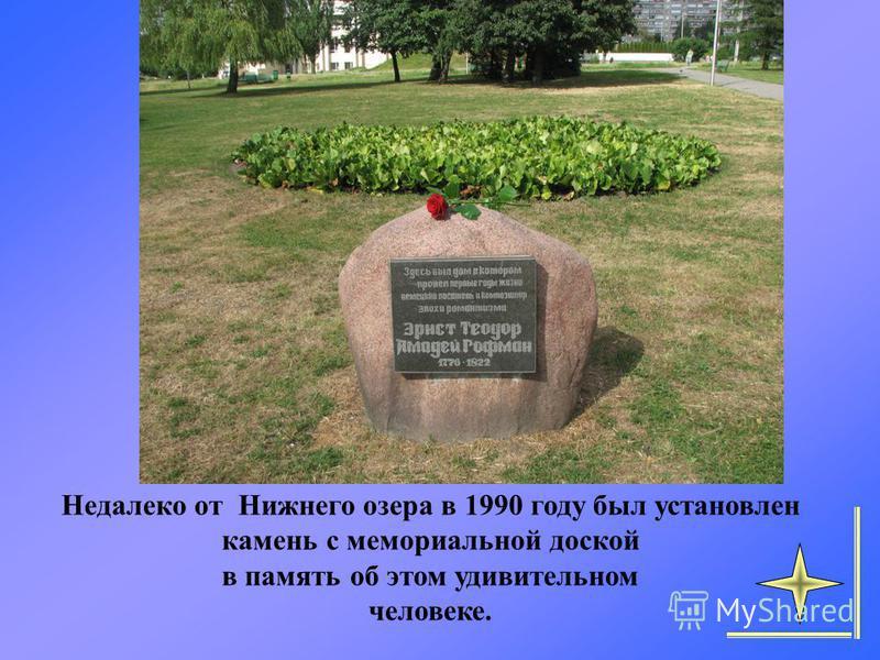 Недалеко от Нижнего озера в 1990 году был установлен камень с мемориальной доской в память об этом удивительном человеке.