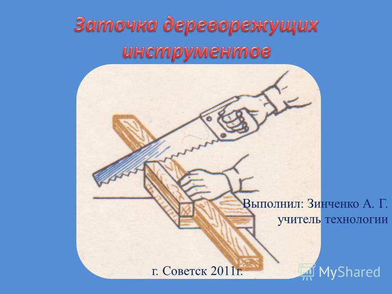 Выполнил: Зинченко А. Г. учитель технологии г. Советск 2011 г.
