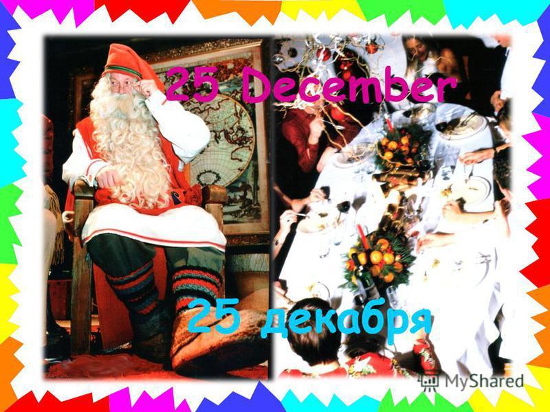 25 December 25 декабря