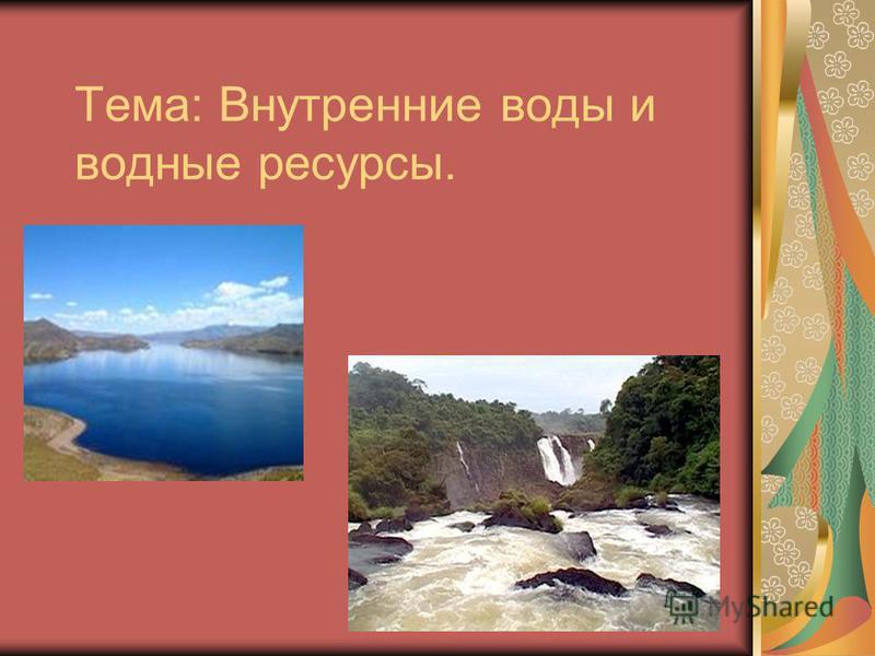 Тема: Внутренние воды и водные ресурсы.
