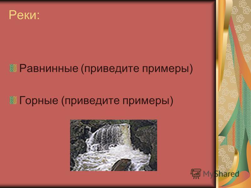Реки: Равнинные (приведите примеры) Горные (приведите примеры)