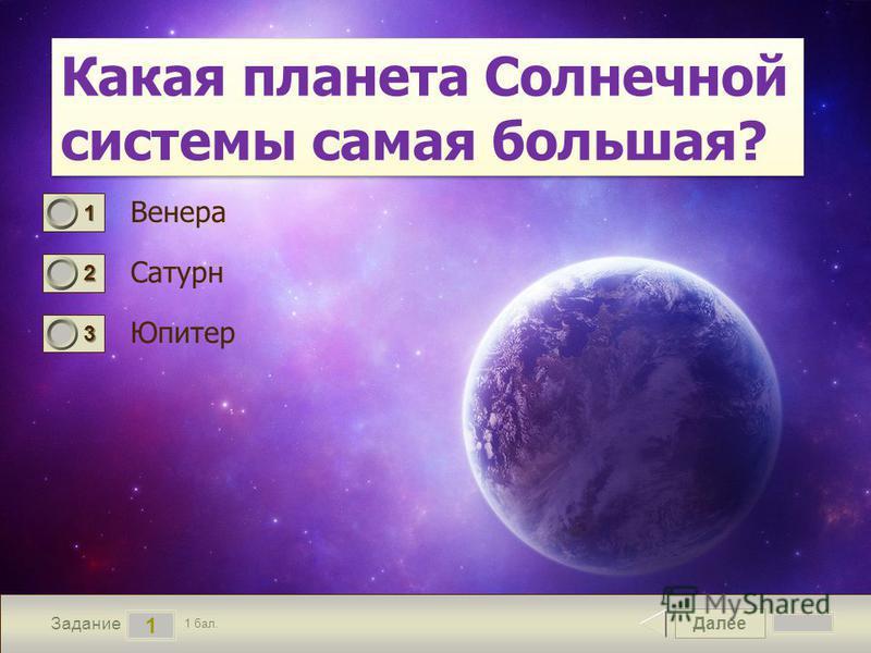 Далее 1 Задание 1 бал. 1111 2222 3333 Какая планета Солнечной системы самая большая? Венера Сатурн Юпитер