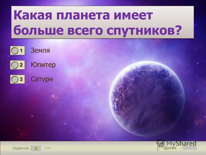 Далее 4 Задание 1 бал. 1111 2222 3333 Какая планета имеет больше всего спутников? Земля Юпитер Сатурн