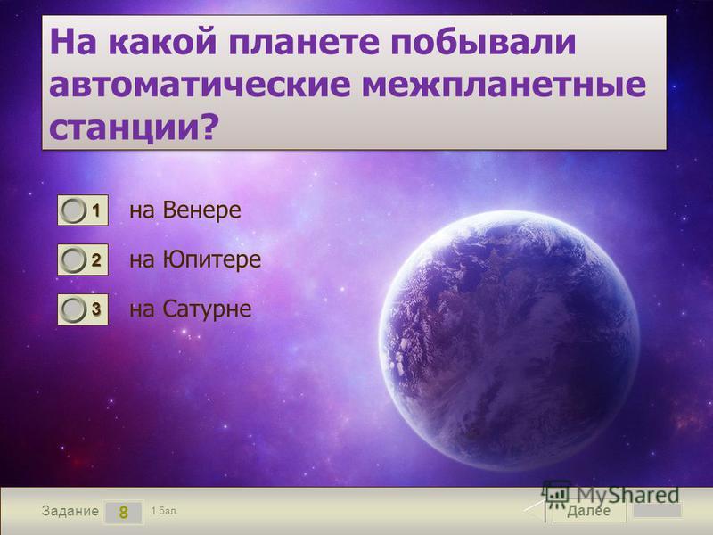 Далее 8 Задание 1 бал. 1111 2222 3333 На какой планете побывали автоматические межпланетные станции? на Венере на Юпитере на Сатурне