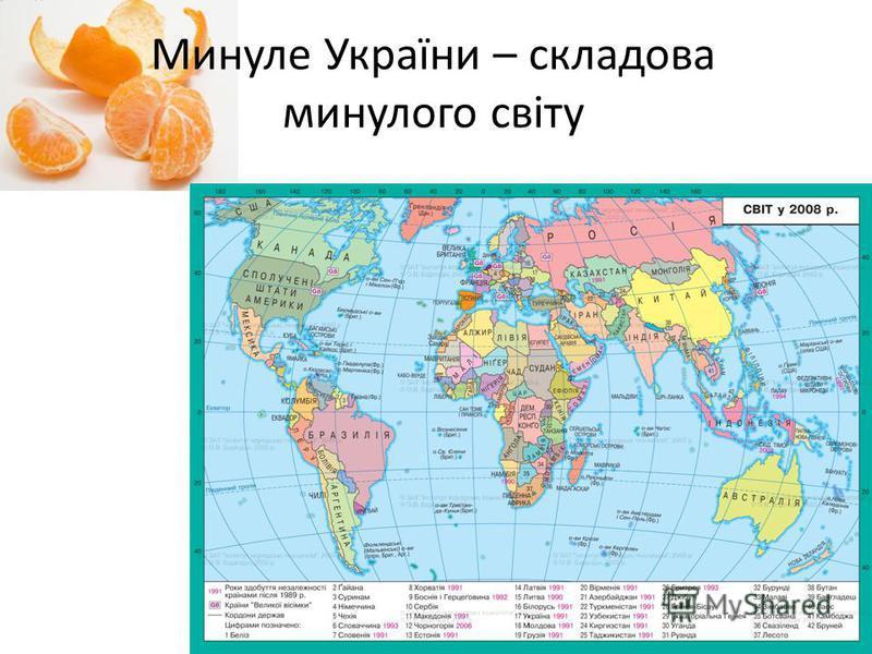 Минуле України – складова минулого світу