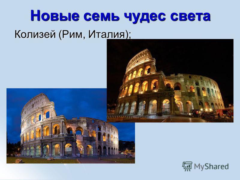 Новые семь чудес света Колизей (Рим, Италия);
