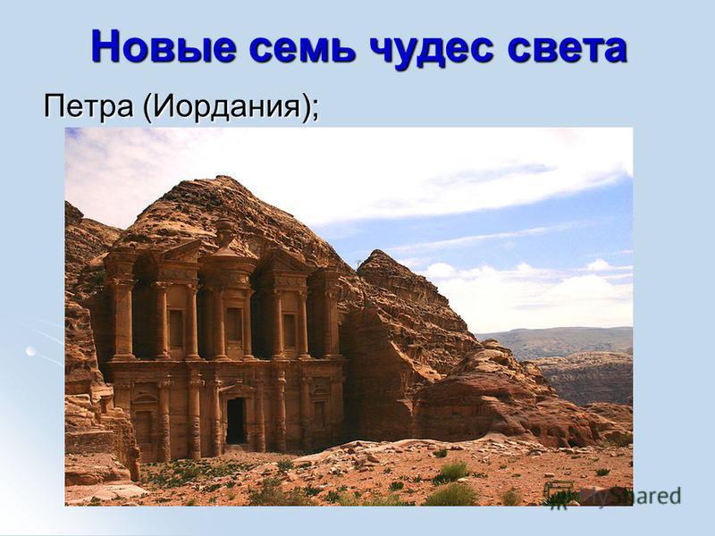 Новые семь чудес света Петра (Иордания);