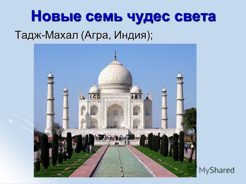 Новые семь чудес света Тадж-Махал (Агра, Индия);