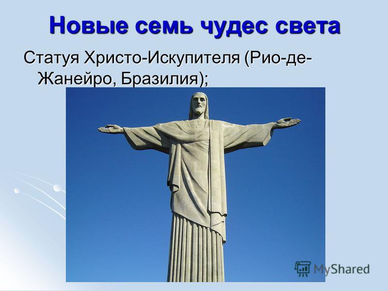 Новые семь чудес света Статуя Христо-Искупителя (Рио-де- Жанейро, Бразилия);