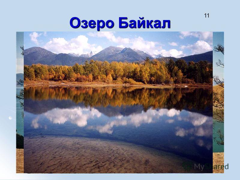 Озеро Байкал 11