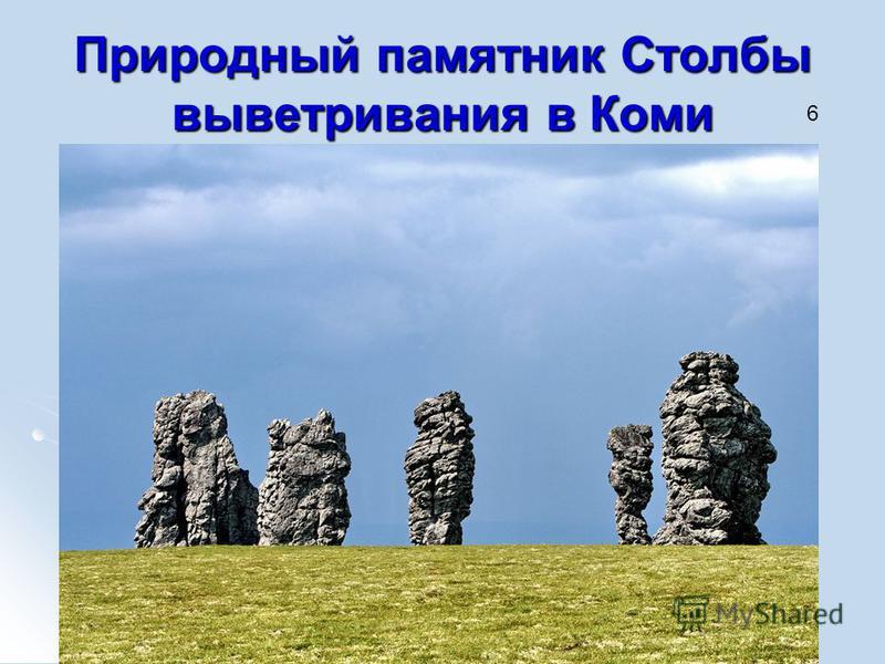 Природный памятник Столбы выветривания в Коми 6