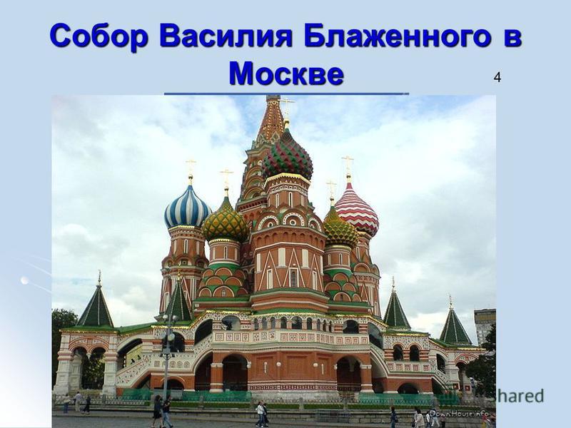 Собор Василия Блаженного в Москве 4