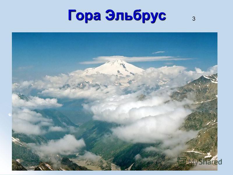 Гора Эльбрус 3