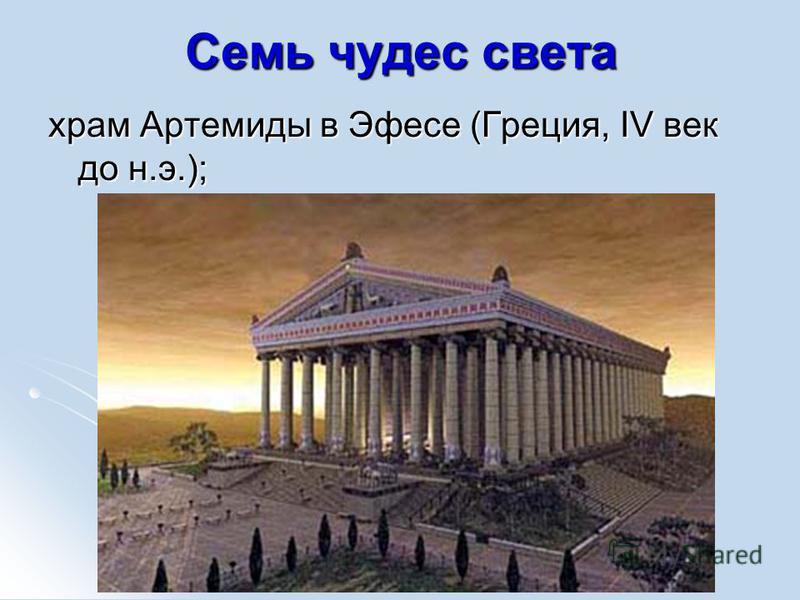 Семь чудес света храм Артемиды в Эфесе (Греция, IV век до н.э.);