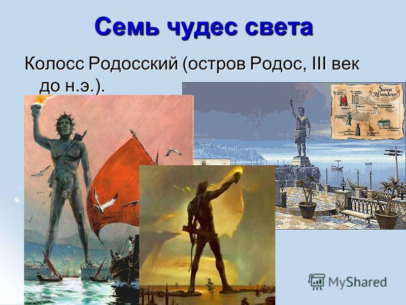 Семь чудес света Колосс Родосский (остров Родос, III век до н.э.).