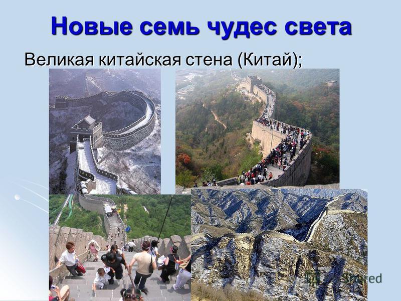 Новые семь чудес света Великая китайская стена (Китай);