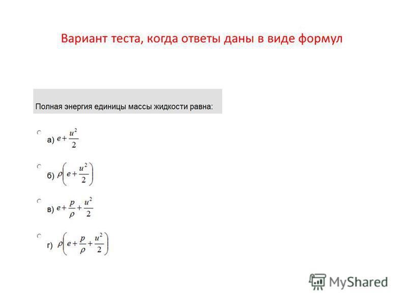 Вариант теста, когда ответы даны в виде формул