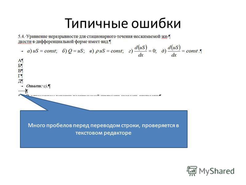 Типичные ошибки Много пробелов перед переводом строки, проверяется в текстовом редакторе