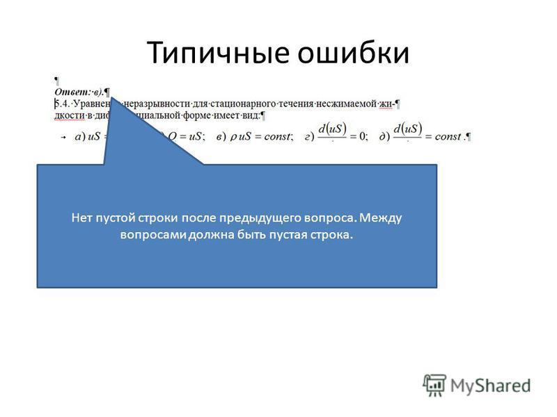 Типичные ошибки Нет пустой строки после предыдущего вопроса. Между вопросами должна быть пустая строка.