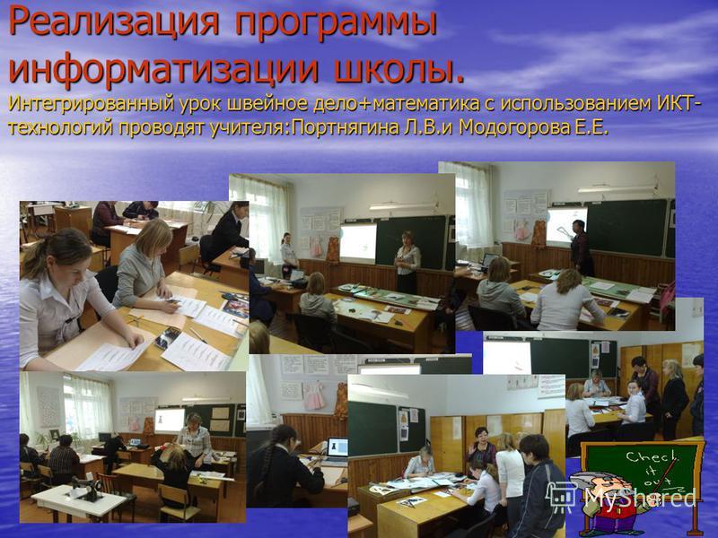 Реализация программы информатизации школы. Интегрированный урок швейное дело+математика с использованием ИКТ- технологий проводят учителя:Портнягина Л.В.и Модогорова Е.Е.