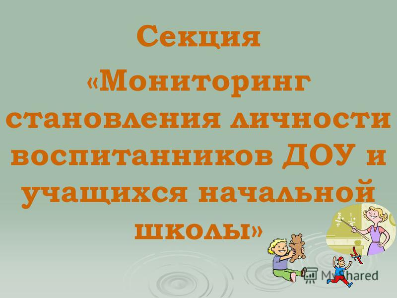 Секция «Мониторинг становления личности воспитанников ДОУ и учащихся начальной школы»