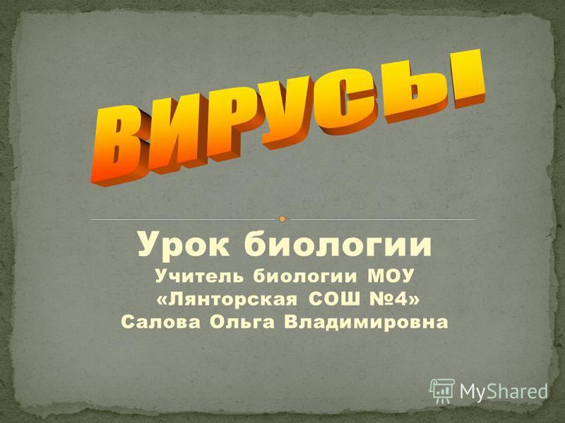 Урок биологии Учитель биологии МОУ «Лянторская СОШ 4» Салова Ольга Владимировна