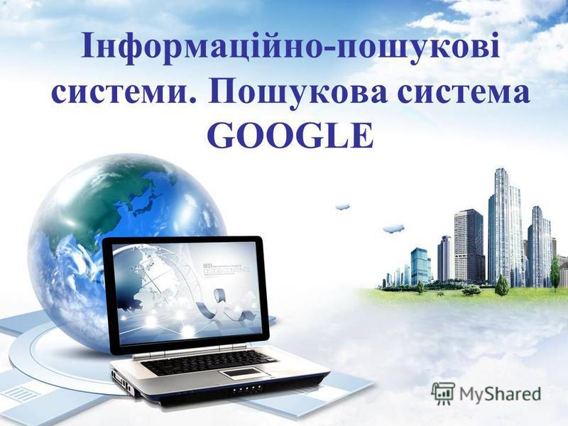 Інформаційно-пошукові системи. Пошукова система GOOGLE
