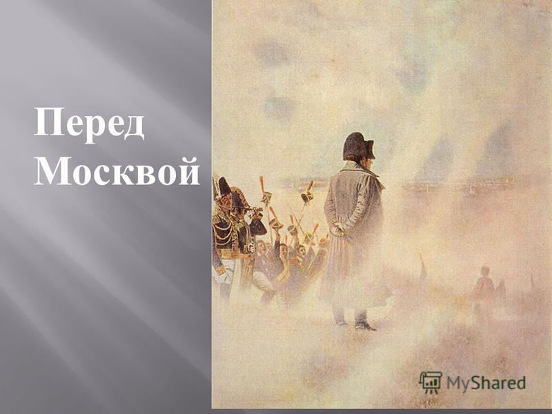 Перед Москвой