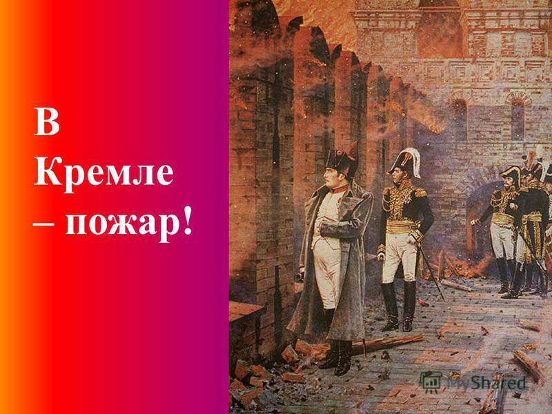 В Кремле – пожар !