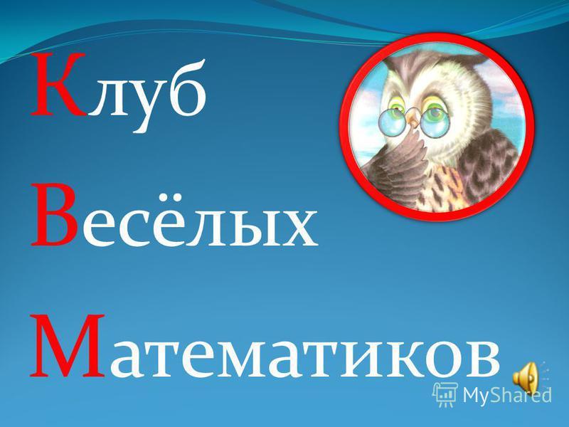 К луб В есёлых М атематиков