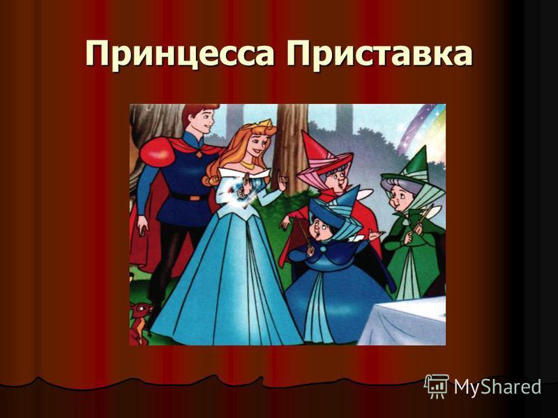 Принцесса Приставка