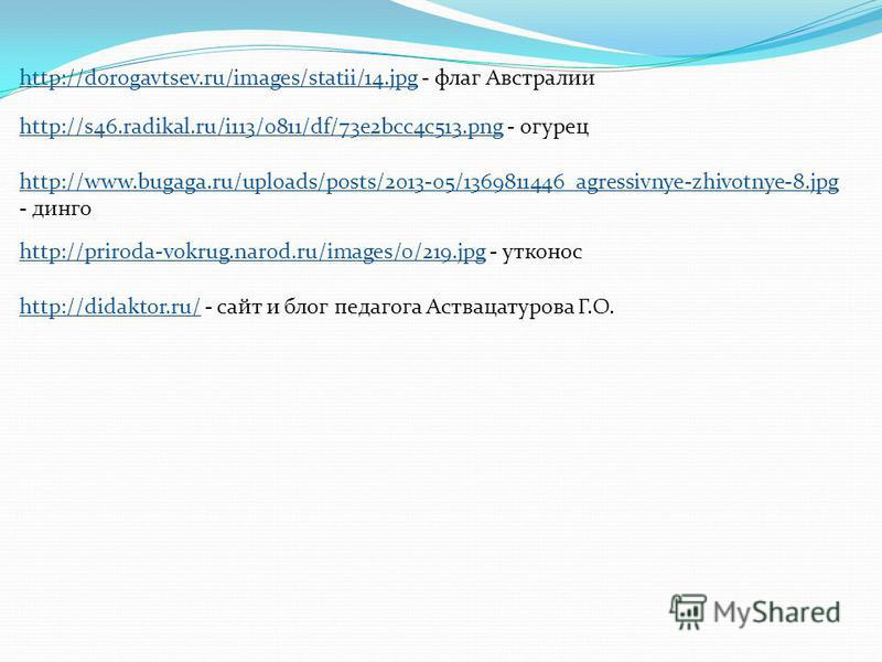 http://www.nadidem.net/k/elptkm/images/Eliptik_jpg.jpghttp://www.nadidem.net/k/elptkm/images/Eliptik_jpg.jpg - лист http://www.20na80.ru/images/napolnenie/freza/freza3.jpghttp://www.20na80.ru/images/napolnenie/freza/freza3. jpg - буква Я http://img0.
