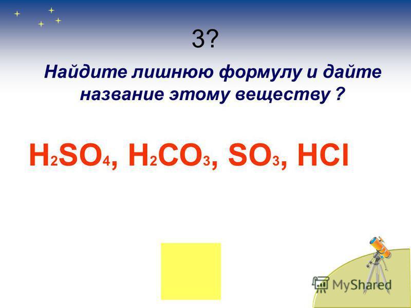 3? Найдите лишнюю формулу и дайте название этому веществу ? Н 2 SO 4, H 2 СО 3, SO 3, HCl