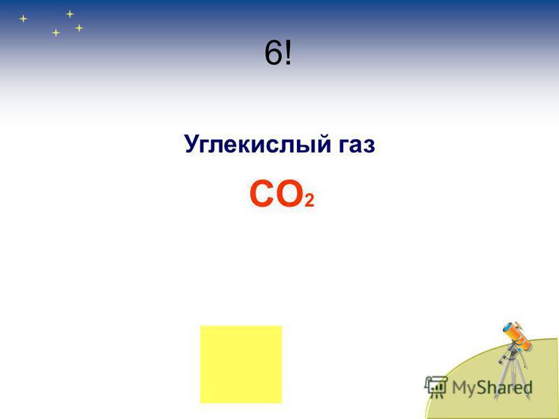 6! Углекислоый газ CO 2