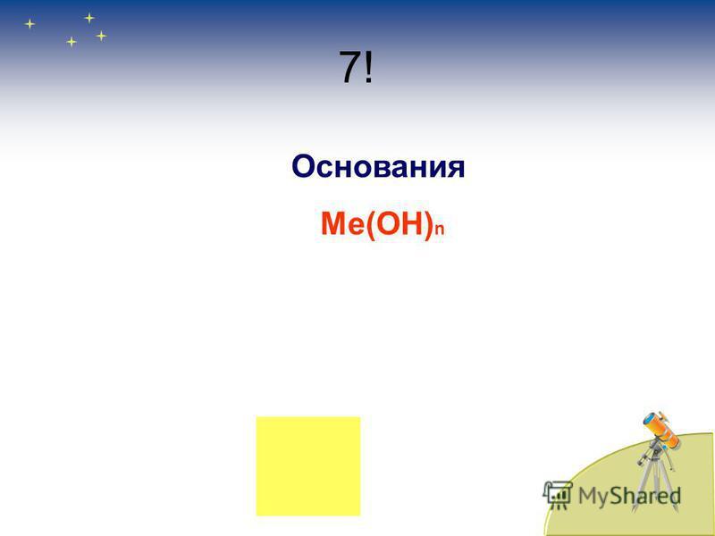 7! Основания Me(OH) n