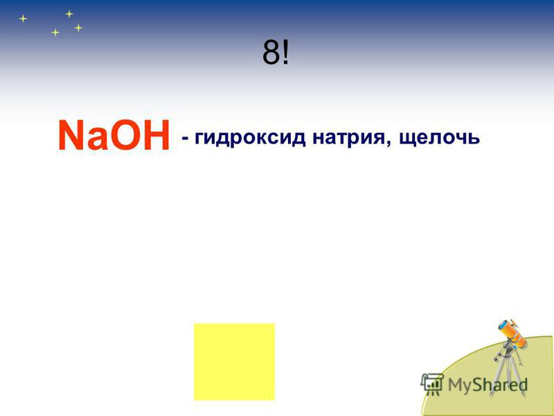 8! NaOH - гидроксид натрия, щелочь