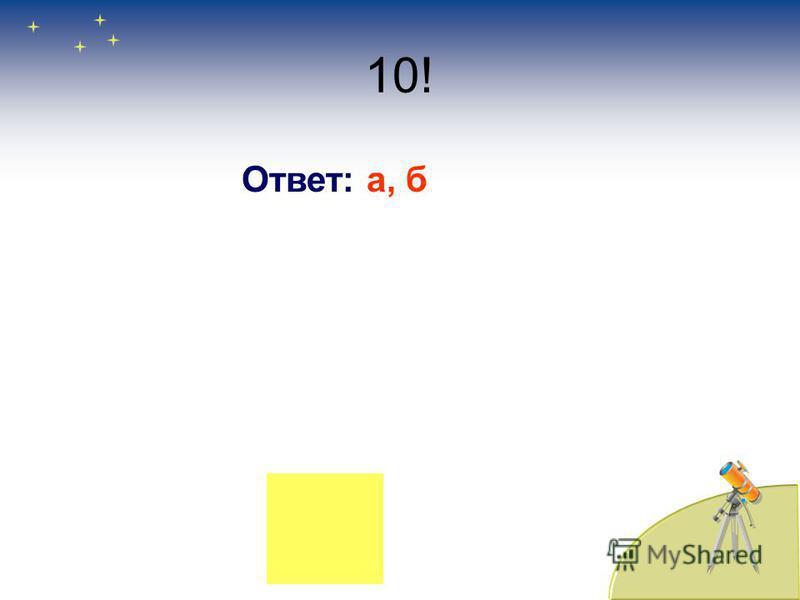 10! Ответ: а, б