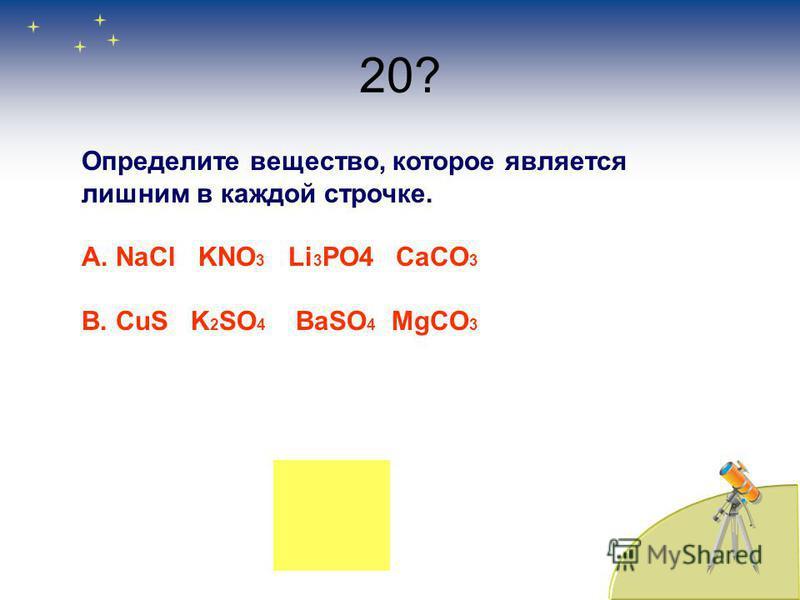 20? Определите вещество, которое является лишним в каждой строчке. А. NaCl KNO 3 Li 3 PO4 CaCO 3 В. CuS K 2 SO 4 BaSO 4 MgCO 3