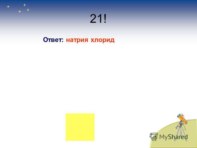 21! Ответ: натрия хлорид