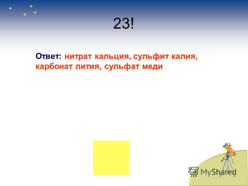 23! Ответ: нитрат кальция, сульфит калия, карбонат лития, сульфат меди