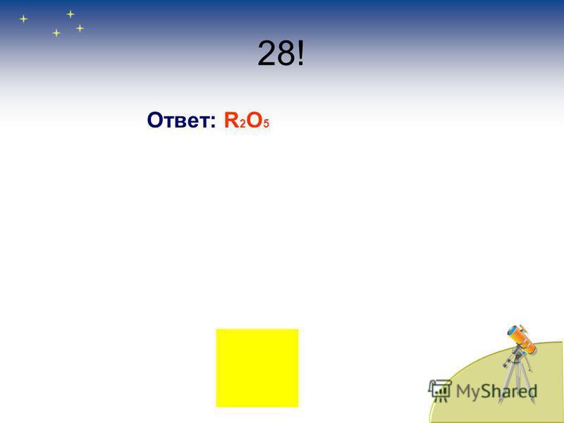 28! Ответ: R 2 O 5