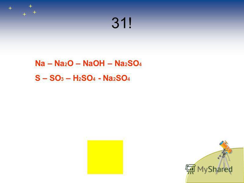 31! Na – Na 2 O – NaOH – Na 2 SO 4 S – SO 3 – H 2 SO 4 - Na 2 SO 4