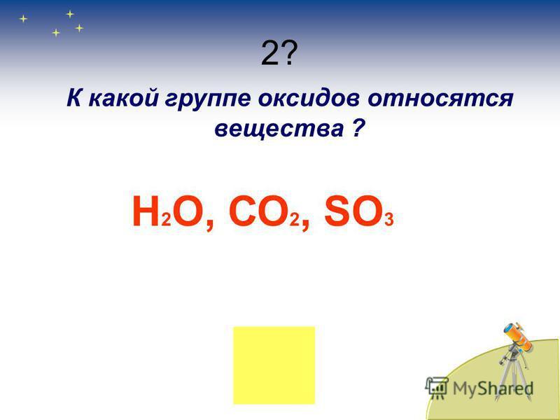 2? К какой группе оксидов относятся вещества ? Н 2 O, СО 2, SO 3
