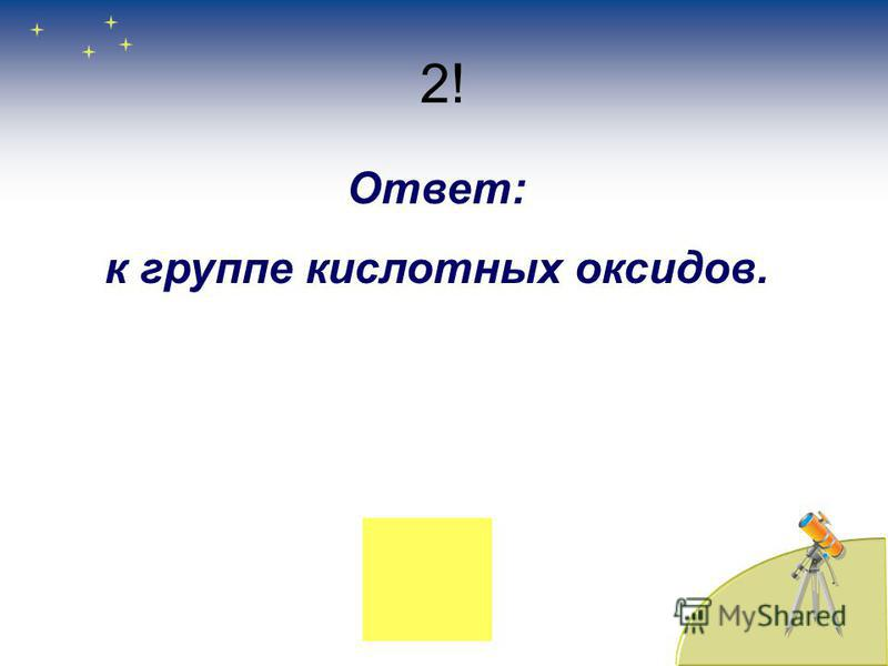 2! Ответ: к группе кислоотных оксидов.