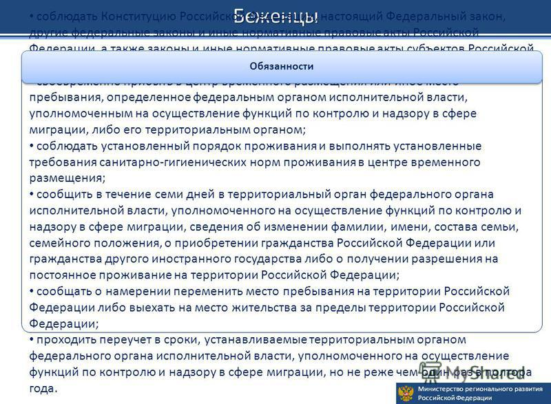 Министерство регионального развития Российской Федерации Беженцы соблюдать Конституцию Российской Федерации, настоящий Федеральный закон, другие федеральные законы и иные нормативные правовые акты Российской Федерации, а также законы и иные нормативн