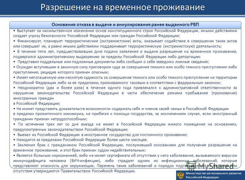 Министерство регионального развития Российской Федерации Разрешение на временное проживание В случае если иностранный гражданин: Выступает за насильственное изменение основ конституционного строя Российской Федерации, иными действиями создает угрозу