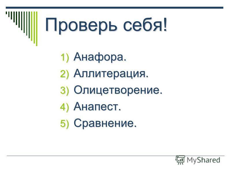 Проверь себя! 1) Анафора. 2) Аллитерация. 3) Олицетворение. 4) Анапест. 5) Сравнение.