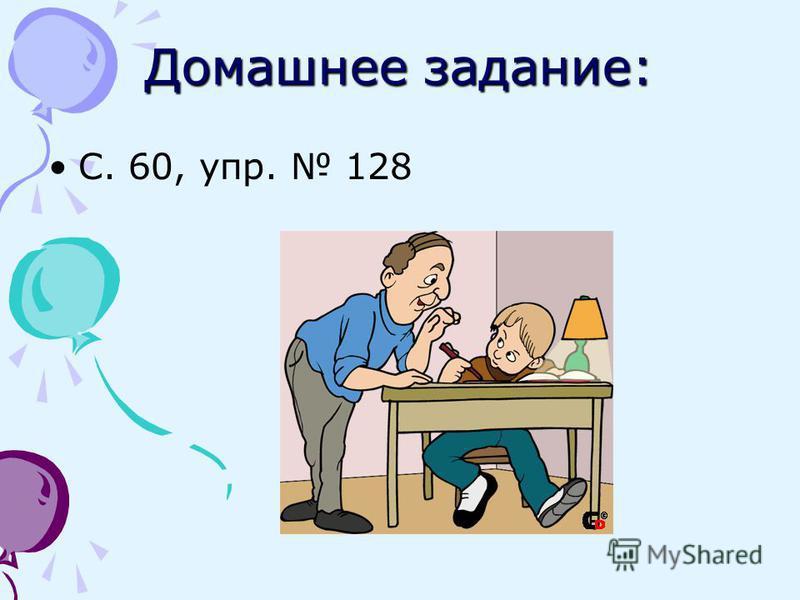 Домашнее задание: С. 60, упр. 128